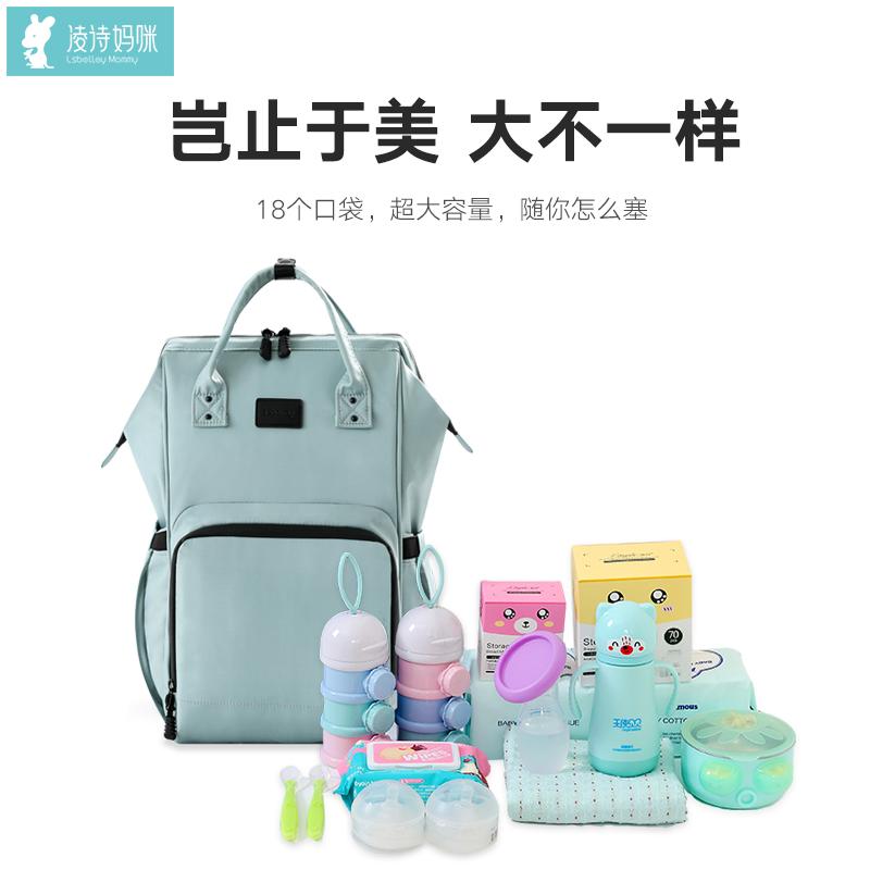 凌诗妈咪包2019新款时尚女母婴包双肩手提多功能大容量妈妈包外出