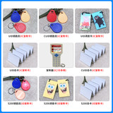 uid ic card access card key holder can copy the card p Sticker Epoxy card id rice water white card elevator machine cuid
