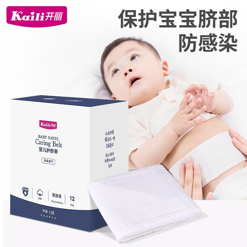 开丽新生婴儿肚脐贴防水洗澡护脐带一次性宝宝肚脐护理防感染组合