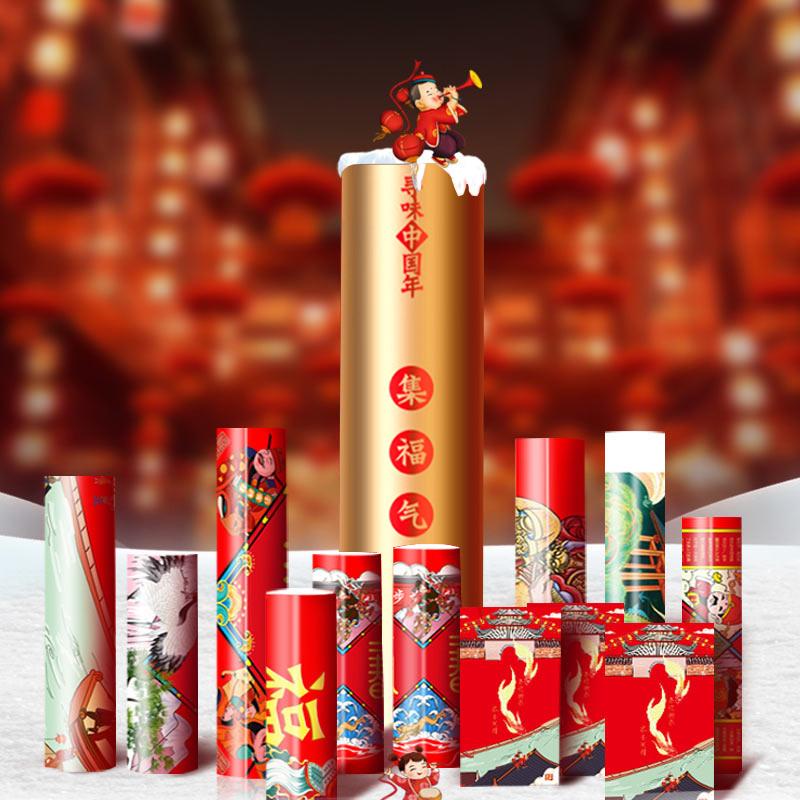 手绘版【集福气】新年大礼包 春节春联对联礼筒 新年的第一桶金