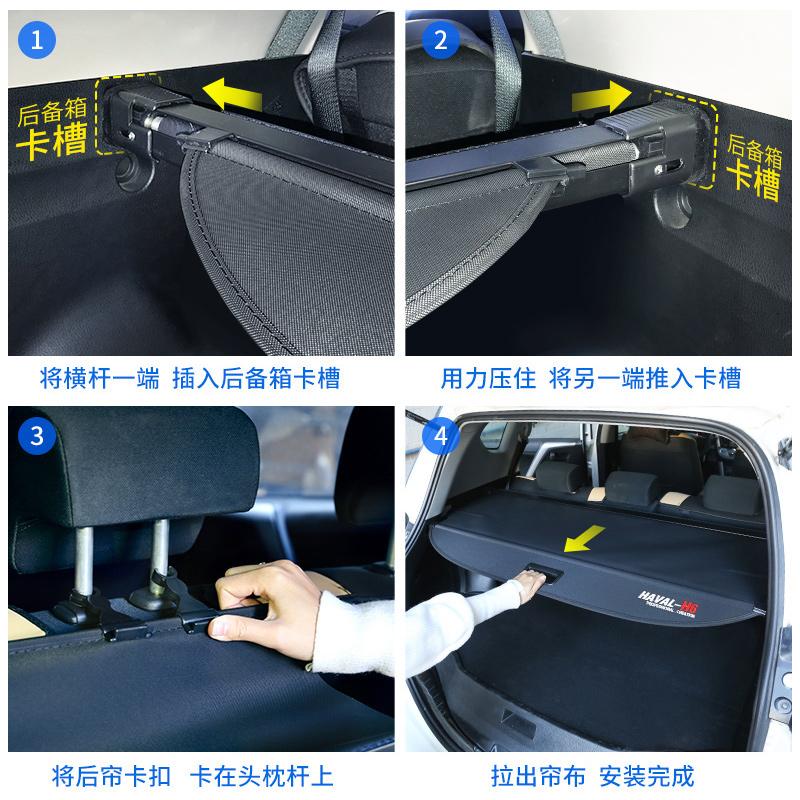 内饰改装专用 H4H2 升级运动版 后备箱遮物帘隔板 H6 款 18 11 长城俐弗