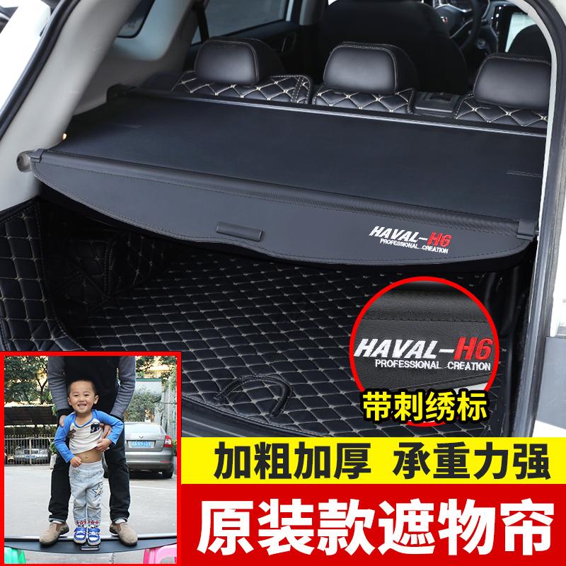 改装专用 H4H2M6F5 升级运动版 后备箱遮物帘隔板 H6 款 18 11 长城俐弗