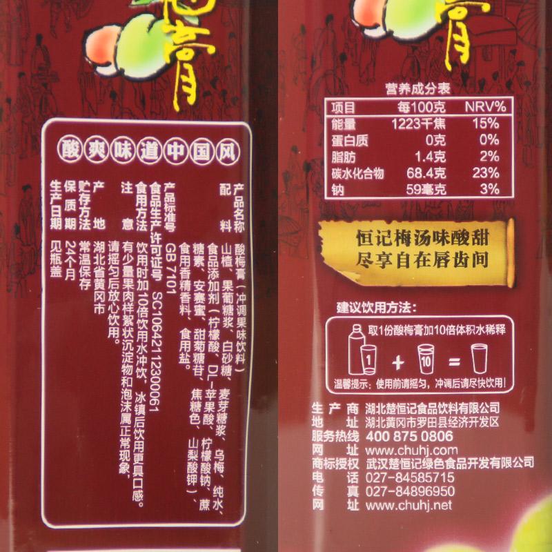 恒记酸梅膏瓶装浓缩批发整箱酸梅汤浓缩汁浓浆自制乌梅汁商用冲调