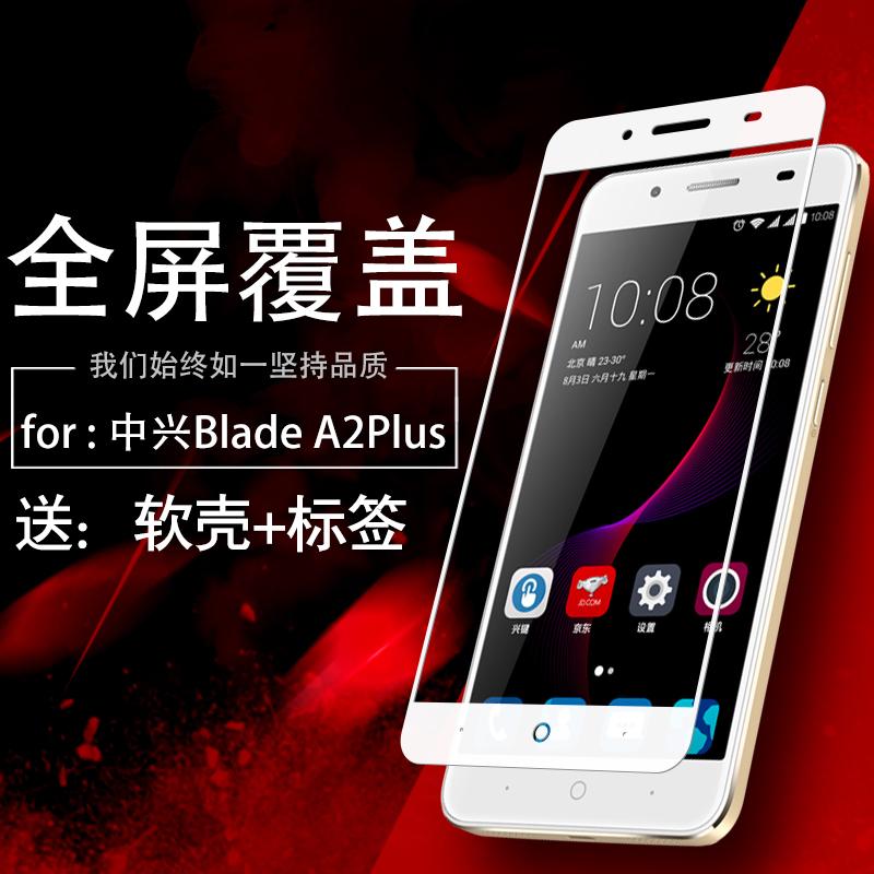 zte中興BladeA2鋼化膜中興A2plus手機前後膜BV0730全屏玻璃防爆膜