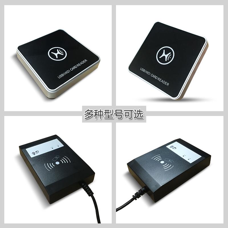 IC卡读卡器会员卡刷卡机感应M1S50射频卡读卡器非接触式IC卡读卡器阅读器