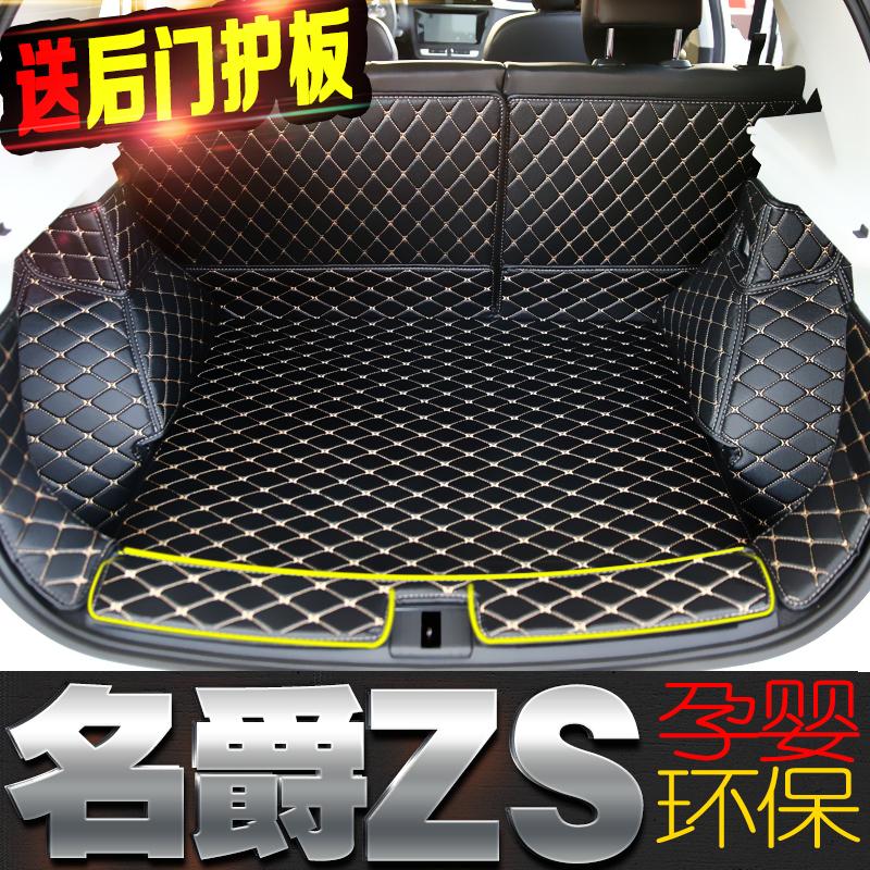 专用于名爵锐腾mggs后备箱垫zsmg6全包围汽车配件改装饰品尾箱垫