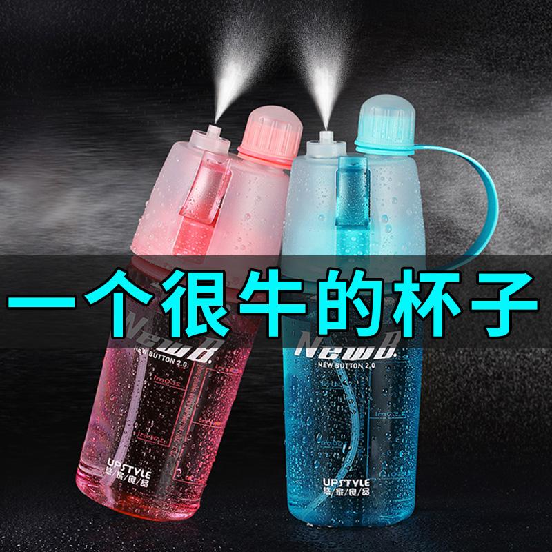 夏天用噴霧水杯子男女夏季小學生抖音網紅運動水壺便攜兒童少女心
