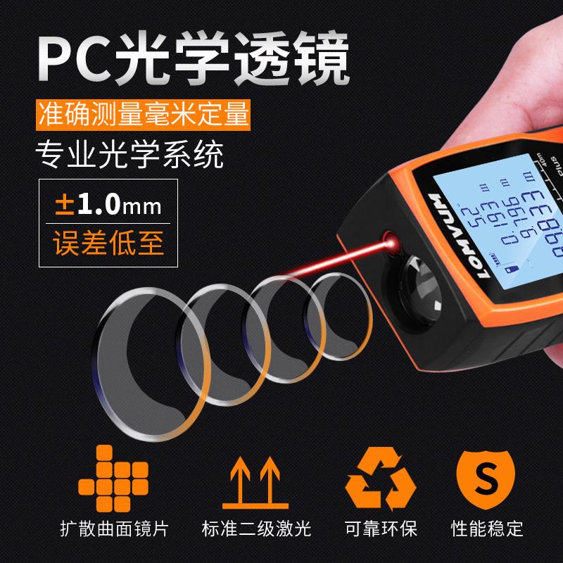 龙韵 激光测距仪高精度红外线测量仪测距尺子量房仪激光尺电子尺