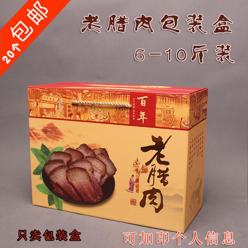 新款腊肉包装盒腊味腊肠包装礼品盒卤肉卤味包装礼盒可定制加印