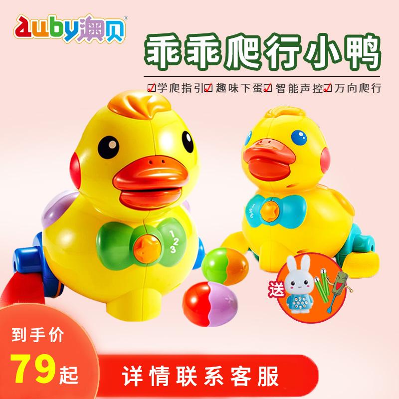 澳贝乖乖小鸭婴幼儿6宝宝益智音乐下蛋鸭子0-12个月学爬行玩具1岁