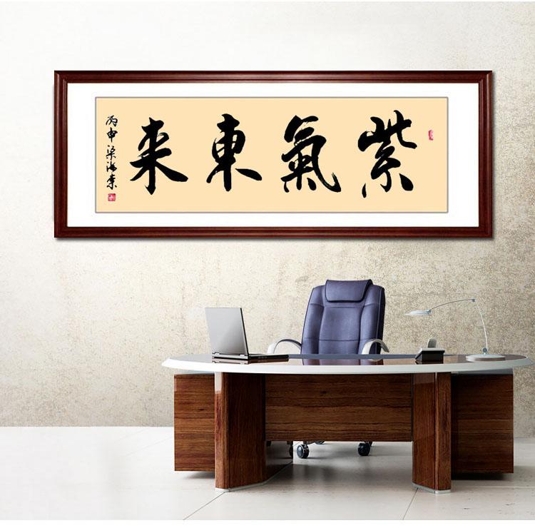 紫氣東來字畫書法名人毛筆字真跡手寫客廳辦公室裝飾畫掛畫牌匾