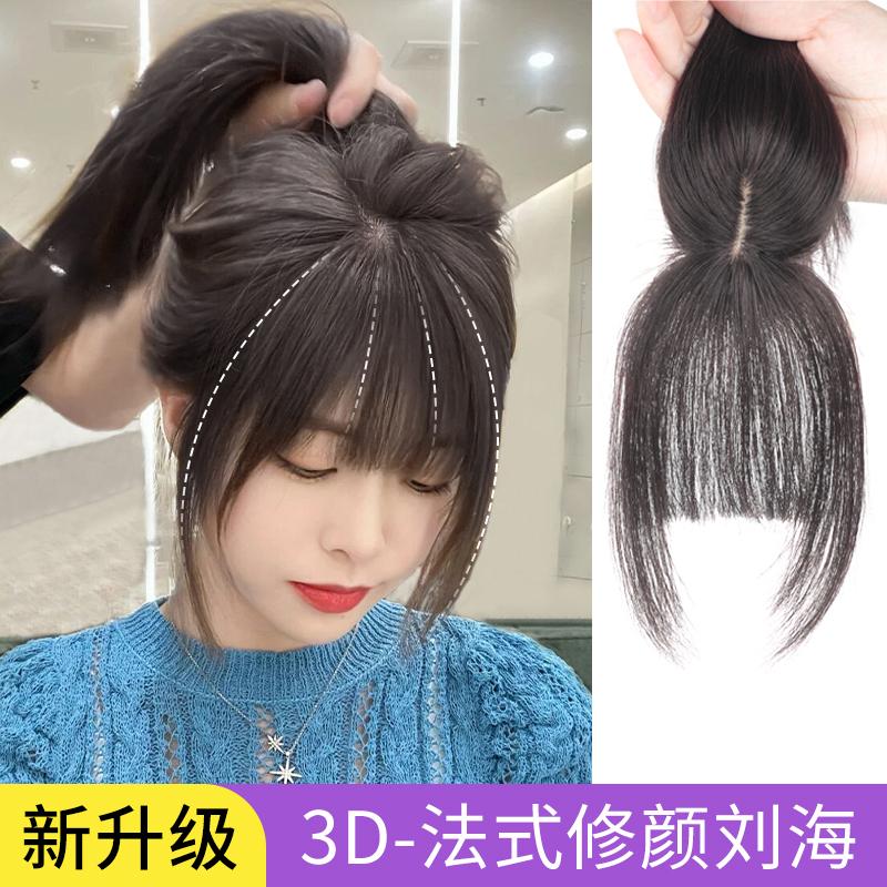 空气刘海假发女自然无痕假发片头顶补发遮白发网红3d法式假刘海
