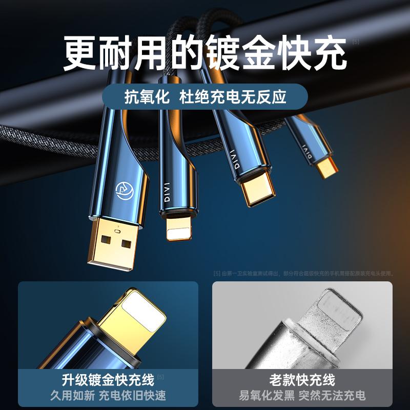 第一卫充电线一拖三数据线三合一器快充适用苹果安卓type-c三头多功能车载5a华为用12pro加长电短便携适用于 No.3