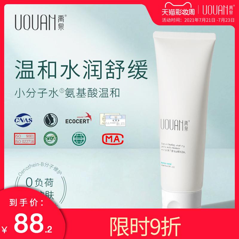 禹泉B5小分子氨基酸洗面奶温和清洁女男士洁面乳敏感肌专用旗舰店