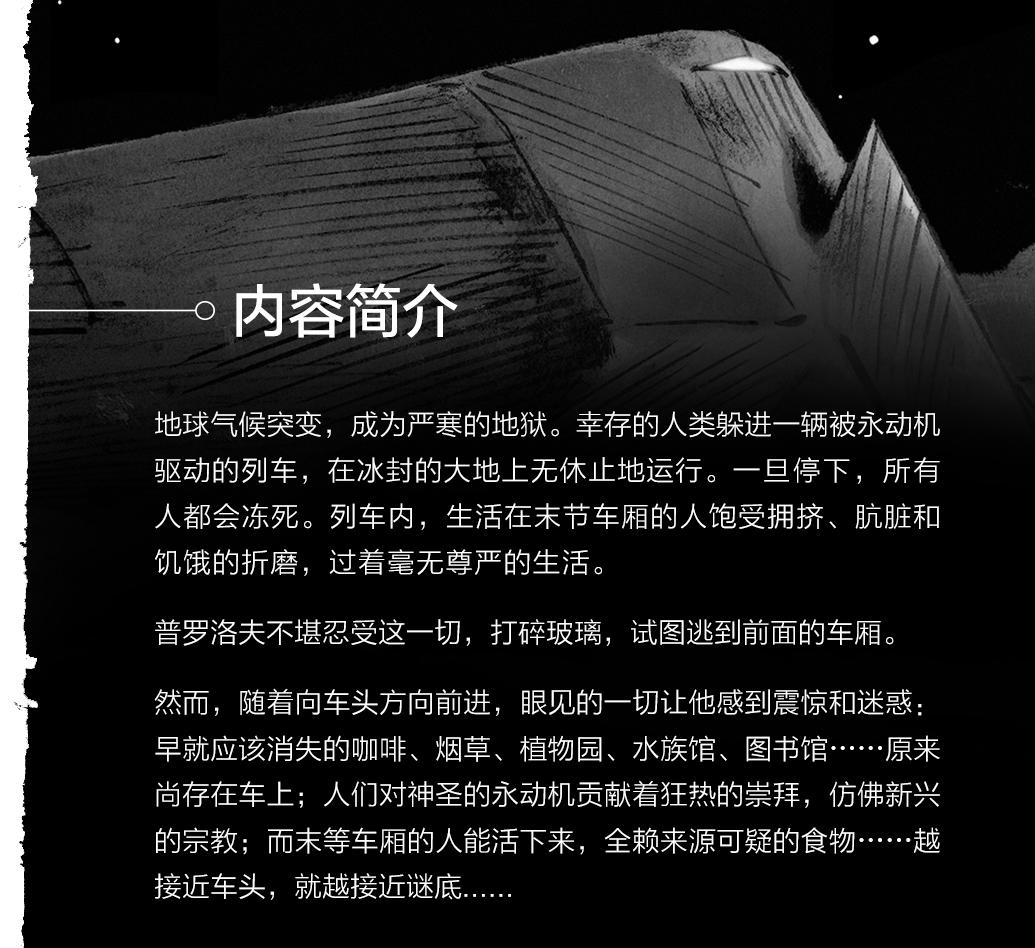 雪國漫畫中文版 文化發展出版社 漫畫 IP 年硬核科幻頂級 2019 雅克羅布 完整紀念版 雪國列車終點 雪國列車 正版新書包郵 冊 2 全