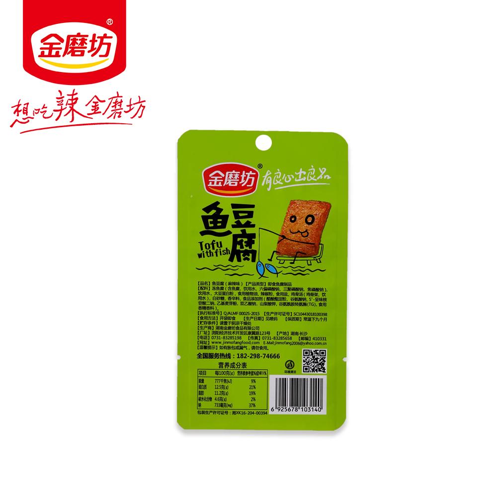 金磨坊鱼豆腐22g*20包豆腐干批发休闲麻辣湖南特产小包装零食豆干