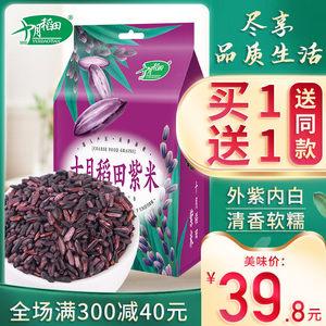 买1送1 十月稻田长粒黑紫米五谷杂粮黑糯米农家自种米饭包邮1kg