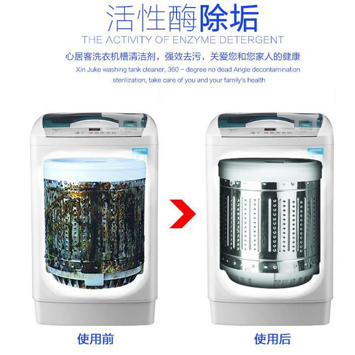 天天特价(5袋装)洗衣机清洁剂内筒滚筒全自动槽 除垢消毒剂BJ3