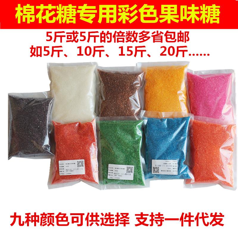 商用棉花糖機專用大顆粒彩色果味糖白砂糖棉花糖原料配料兒童彩糖