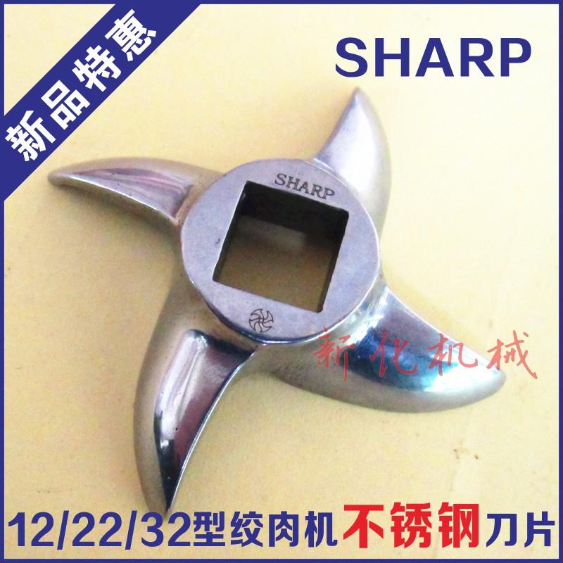 不锈钢绞肉机刀片12型22型32型绞肉机配件孔板十字刀龟背刀片圆刀