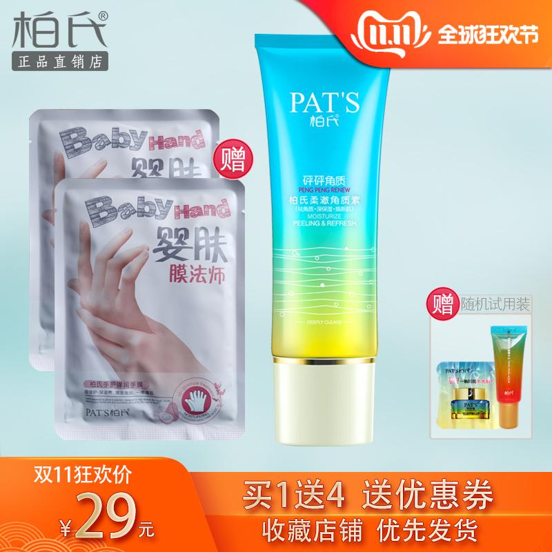 柏氏砰砰柔澈去角质素洗面奶温和去死皮亮肤深层清洁卸妆强面部女
