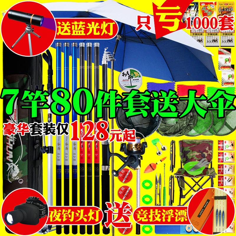 钓鱼竿套装组合手竿海竿远投竿抛杆台钓垂钓新手渔具全套装备包邮