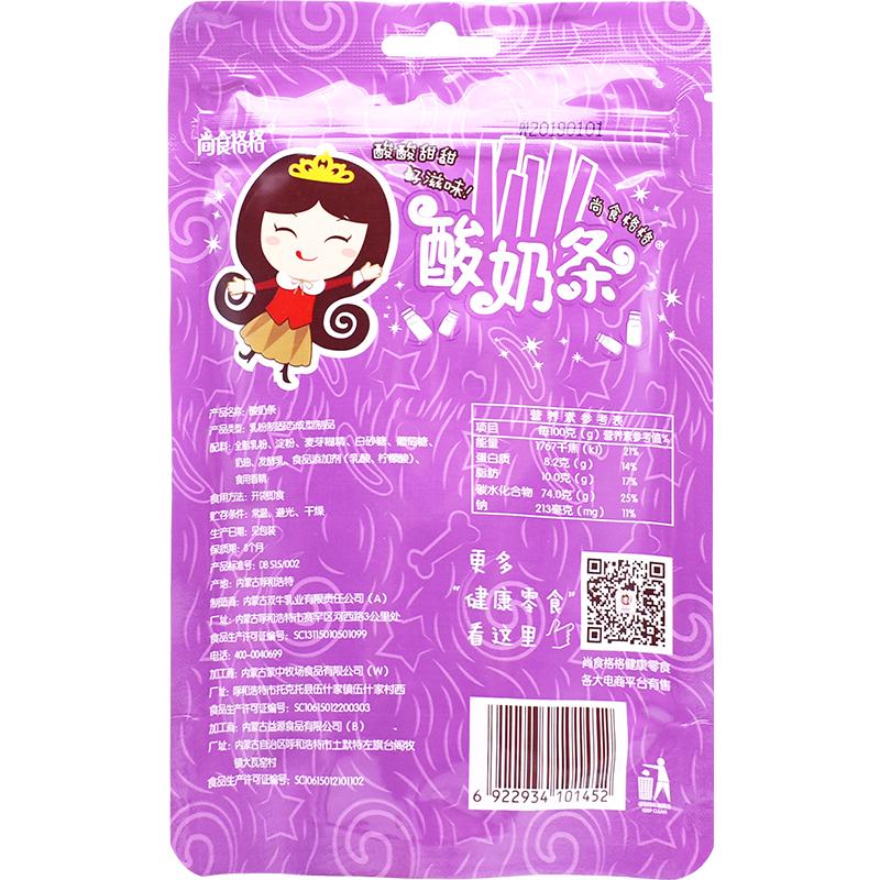 内蒙特产尚食格格酸奶条草原酸奶酪条宝宝零食儿童辅食80g单袋装