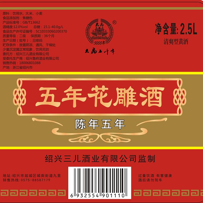 斤五年花雕糯米米酒坛装分壶桶装女儿红之酒 5 绍兴特产黄酒