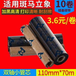 蜡基碳带110mm*70m 90m华铭适用GK888t斑马ARGOX北洋btp-l42条码打印机标签OS-214plus色带GT800混合基全树脂