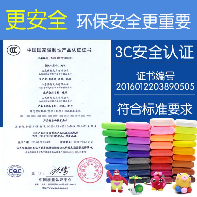 超轻粘土100克袋装24色36色橡皮泥玩具彩泥手工安全黏土太空泥