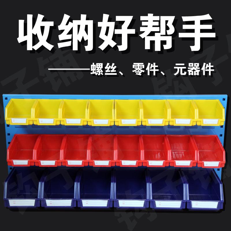 背挂式零件盒塑料盒元件盒螺丝盒配件收纳盒零件盒百叶板