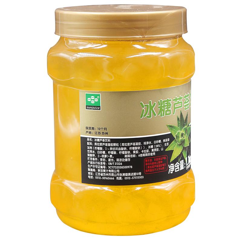 鲜活冰糖芦荟茶优果C蜂蜜芦荟茶酱 芦荟果肉果茶1.1公斤冲调饮料
