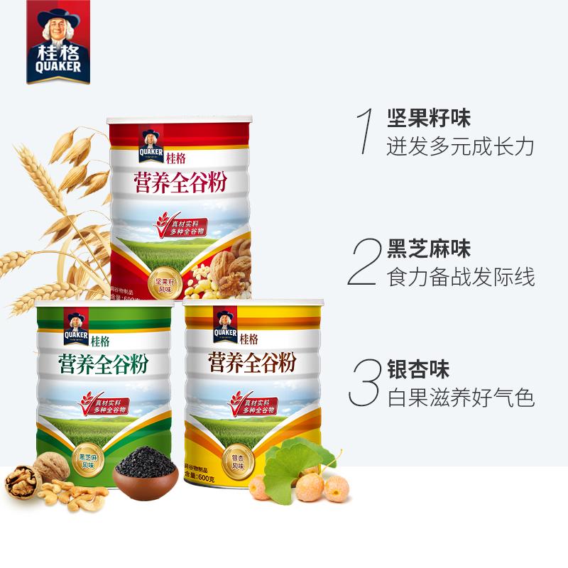 桂格台湾全谷粉600g谷物早餐冲饮餐坚果籽健康营养送长辈
