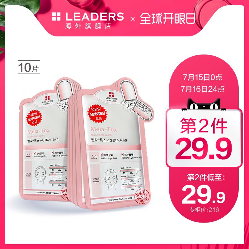 LEADERS/麗得姿煥彩亮白修護面膜10片 韓國原裝淨白保溼去黃亮膚