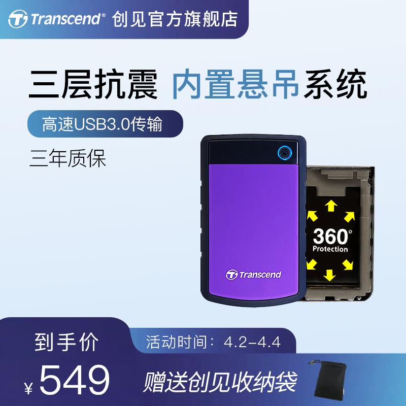 創見 2TB行動硬碟 高速USB3.0 Mac蘋果2.5寸行動硬碟2t 抗震包郵