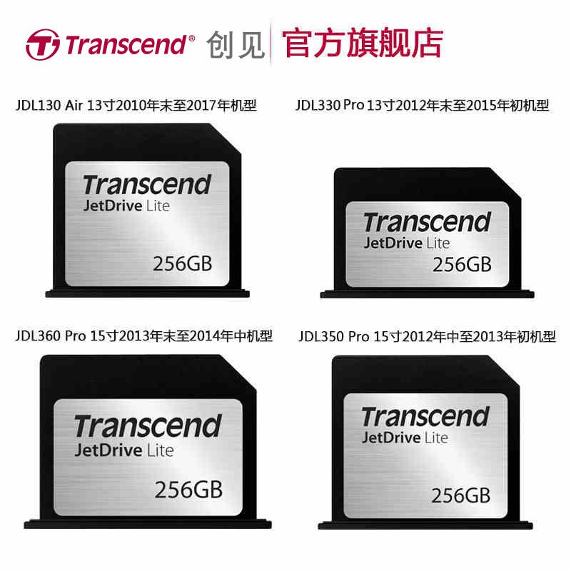 创见 256G Macbook Air Pro苹果笔记本电脑扩容扩展内存高速SD卡