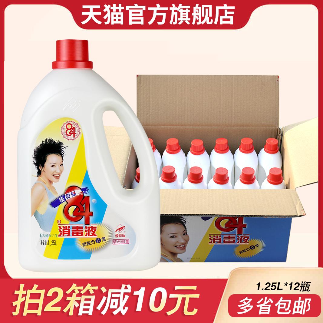 愛特福84消毒液1.25L*12瓶衣物漂白殺菌消毒地板除黴批發包郵