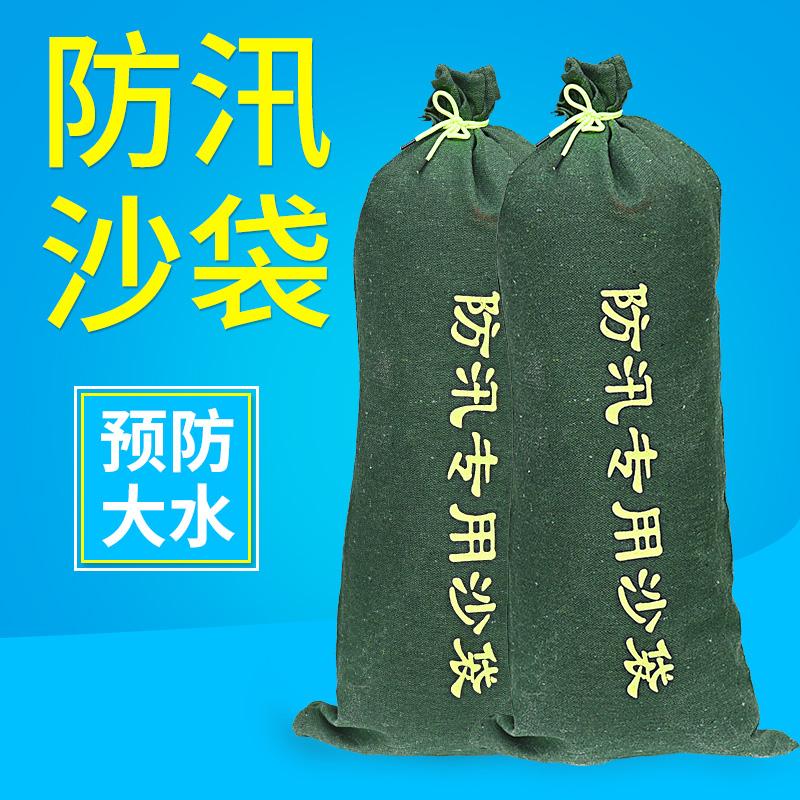 防汛沙袋消防水带防汛专用沙袋堵水沙包70*30帆布袋抽绳物业包邮