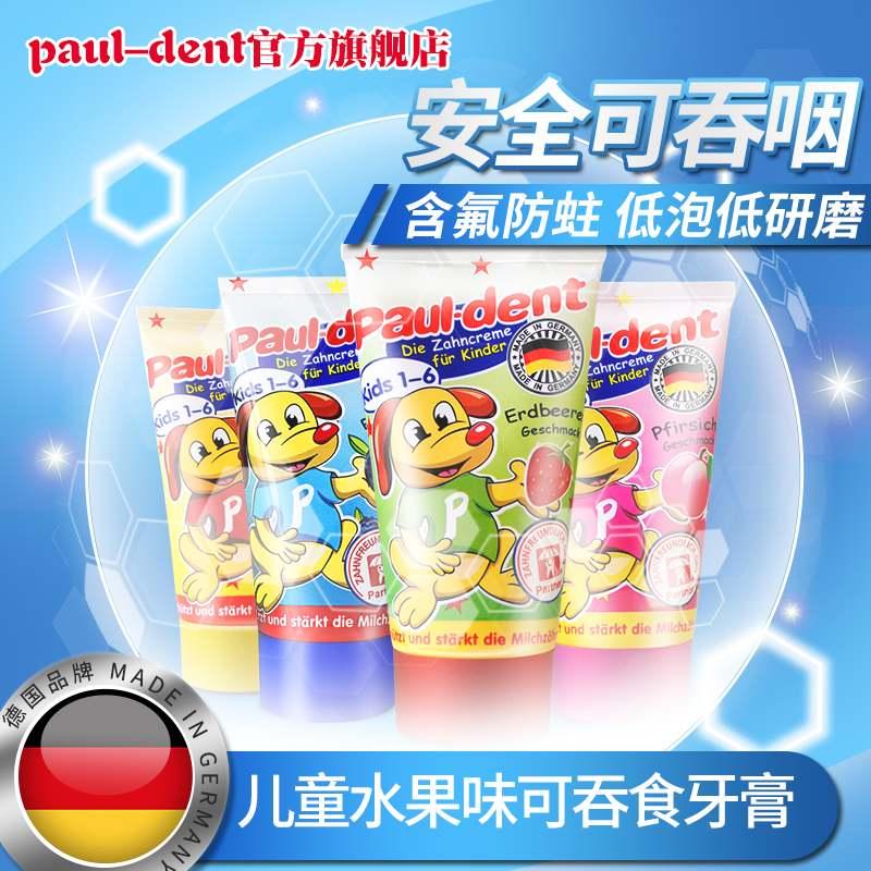 宝儿滋 德国进口 宝宝可吞咽 防蛀牙膏 50ml 14.9元包邮