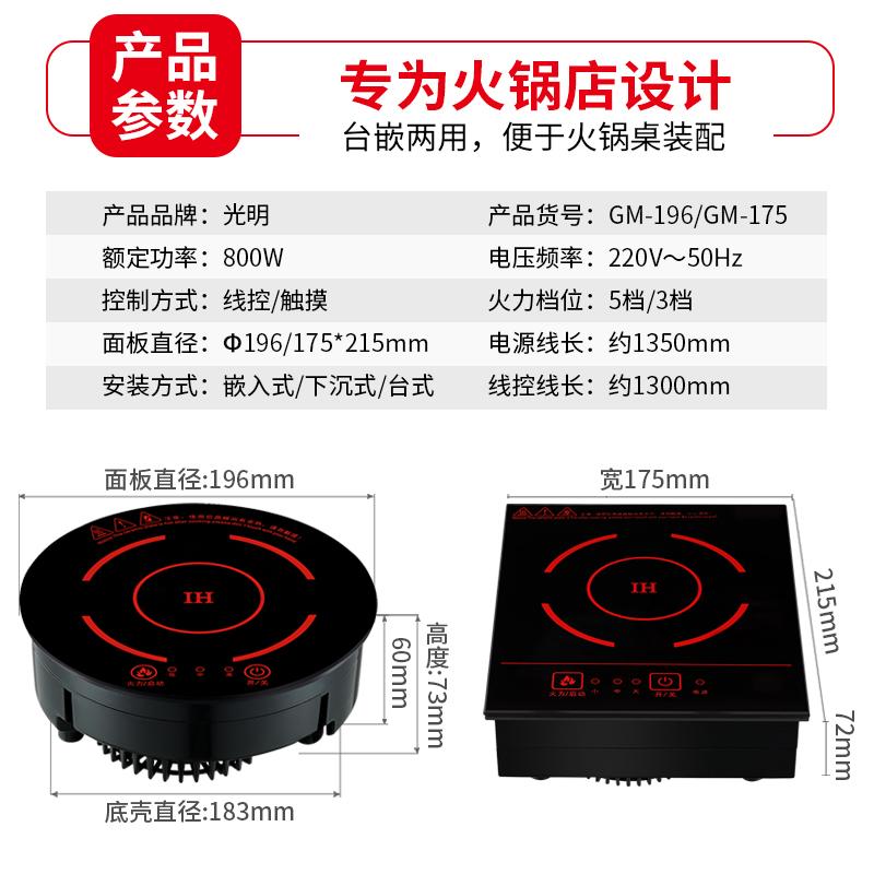 光明 商用迷你小型电磁炉一人一锅嵌入式圆形方形触摸线控火锅店