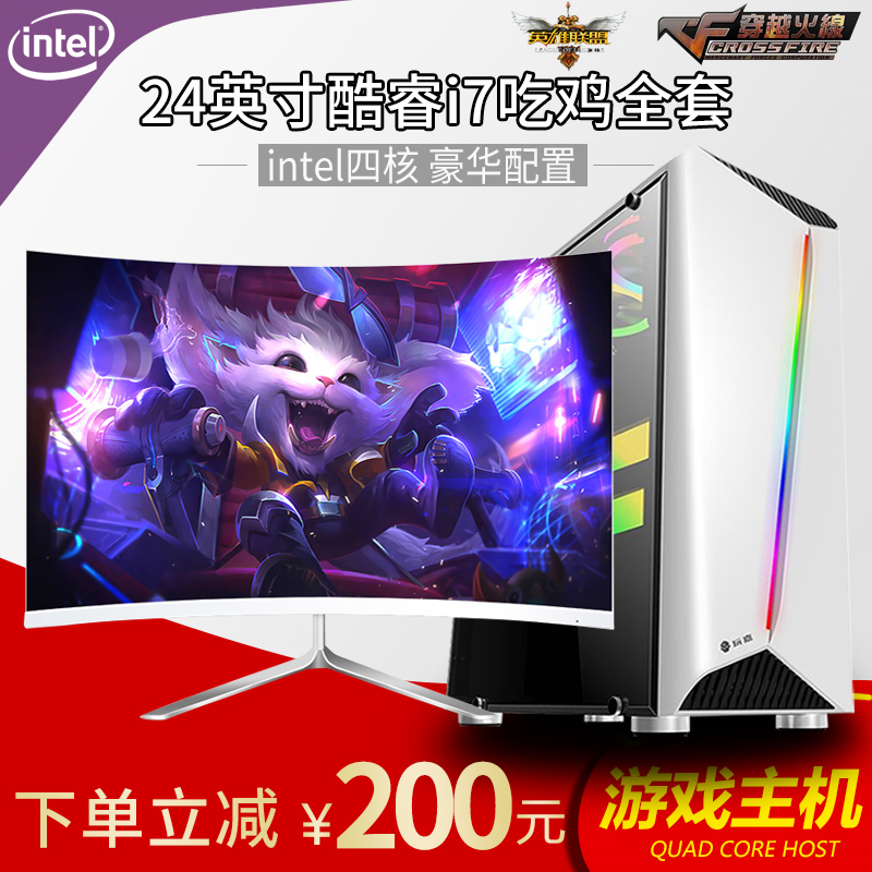 酷睿i5i7八核高配組裝臺式電腦主機 24英寸曲面顯示器吃雞DNF搬磚LOL主播辦公家用設計遊戲獨顯DIY相容全整套