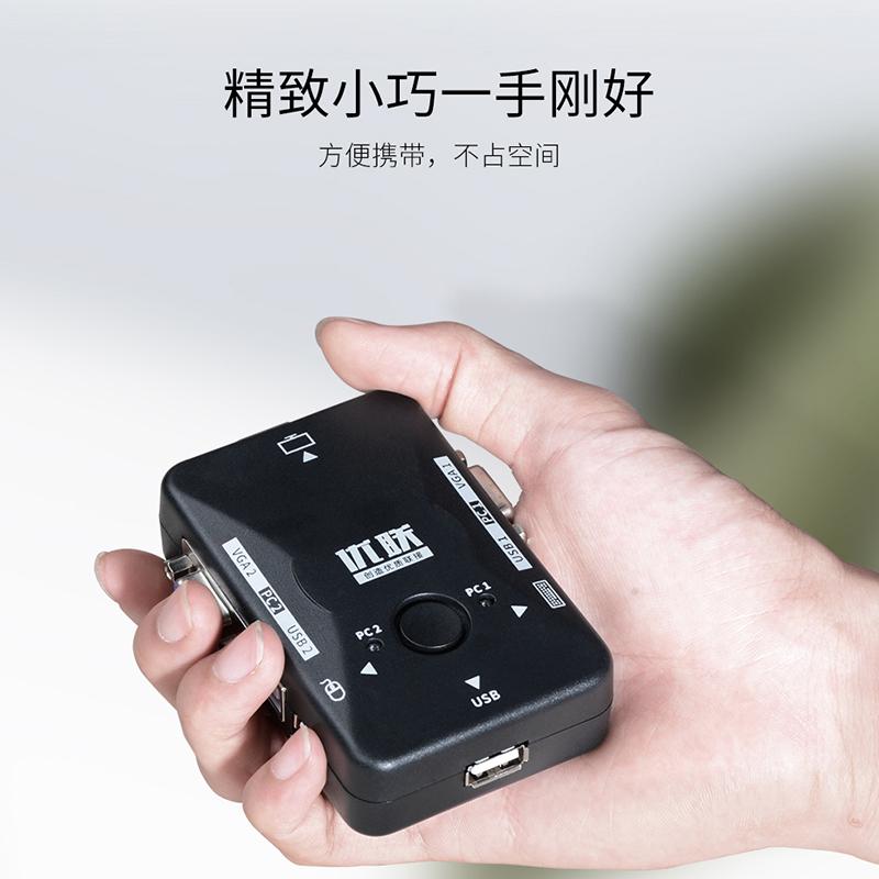 优联 KVM切换器2口电脑主机二进一出vga鼠标键盘usb显示器共享器