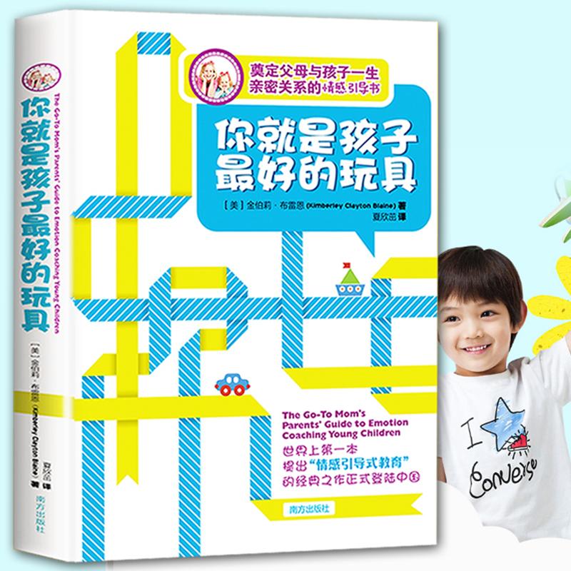 正版全4册 樊登推荐你就是孩子最好的玩具+正面管教+不吼不叫+好妈妈胜过好老师 家庭教育书籍父母推荐阅读育儿百科教育孩子的书籍