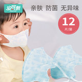 Encore new disposable baby baby mask breathable thin section dust-proof anti-fog children children girls boys autumn and winter
