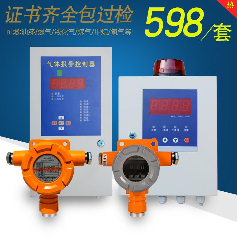 工业商用可燃气体报警器控制器燃气泄漏报警器主机探头有毒探测器