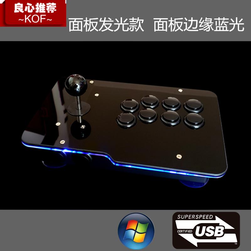 无延时usb 拳皇 97摇杆 游戏 电脑 街机摇杆 街霸 铁拳 安卓手机