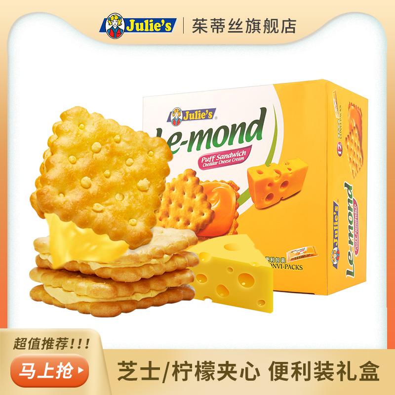 茱蒂丝进口雷蒙德柠檬芝士乳酪夹心饼干大礼包网红小零食独立包装