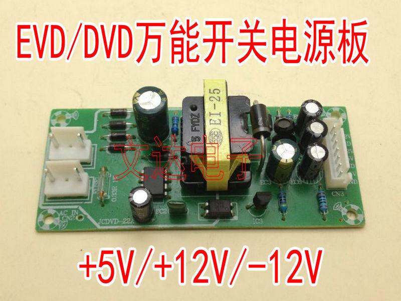 精彩科技 EVD/DVD萬能開關電源板+5V/+12V/-12V LCD/LED屏 模組