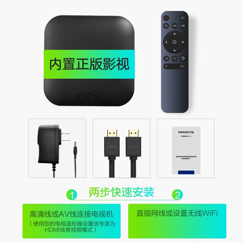 蓝旭 LD01 网络电视机顶盒高清通用无线破解版 WIFI家用电视盒子