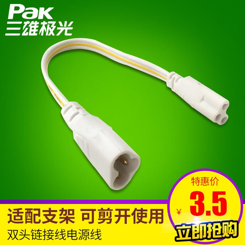 三雄极光配件 T5灯管专用双头连接线电源线 弹簧夹 灯带配件包